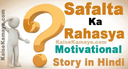 Safalta Ka Rahasya Motivational Story in Hindi, Secret Of Success Motivational Story in Hindi, Safalta Ka Rahasya, Hindi Story, Hindi Kahani