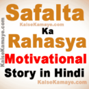 Safalta Ka Rahasya Motivational Story in Hindi, Secret Of Success Motivational Story in Hindi, Safalta Ka Rahasya, Hindi Story,