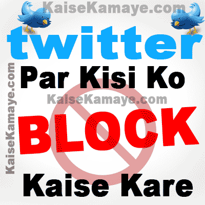 Twitter Me Kisi Ko Block Kaise Kare in Hindi, Twitter Me Kisi Ko Block Kaise Karte Hai, How To Block Someone on Twitter in Hindi