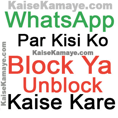 Whatsapp Par Kisi Ko Block Ya Unblock Kaise Kare in Hindi, How to Block Someone on WhatsApp in Hindi, Whatsapp Par Kisi Ko Block Kaise Kare in Hindi,Whatsapp Friend Ko Block Ya Unblock Kaise Kare