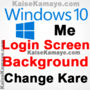 Windows 10 Me Login Screen Ka Background Change Kaise Kare , How To Change Login Screen Background om Windows 10 in Hindi