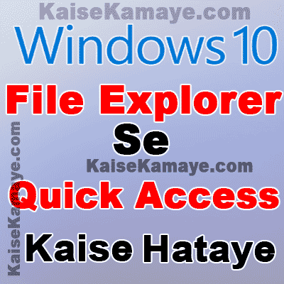 Windows 10 Me File Explorer Se Quick Access Disable Kaise Kare, Quick Access Se recently used file Kaise Remove Kare, Quick Access Se Frequently Used Folder Kaise Hataye , How to remove Quick access from File Explorer in Windows 10