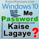 Windows 10 Me Password Lock Kaise Lagaye in Hindi, Windows Me Password Kaise Lagate Hai, Computer Me password Kaise Lagaye