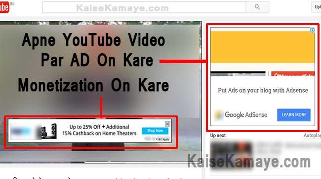 YouTube se Paise Kaise Kamaye, Online Paise Kaise Kamaye , Kaise Kamaye, YouTube se Kaise Kamaye