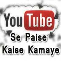 YouTube se Paise Kaise Kamaye, Online paise kaise kamaye, Kaise Kamaye, Make Money With YouTube