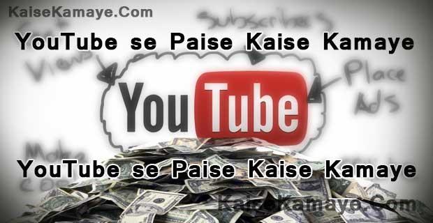 YouTube se Paise Kaise Kamaye , Paise Kaise Kamaye, How to Make Money With YouTube in Hindi, Online Paise Kaise Kamaye