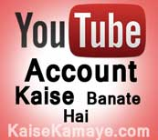 YouTube Account Kaise Banate Hai in Hindi , Create YouTube Account in Hindi , YouRube Account Id Kaise Banaye , YouTube Sign in