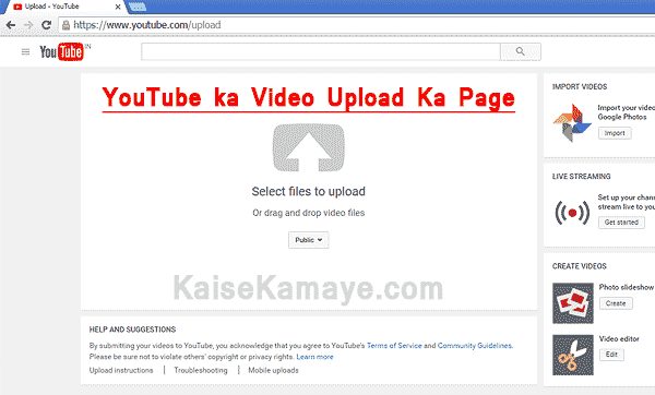YouTube Par Video Upload Kaise Kare , YouTube Video Upload , How To Upload Video on YouTube in Hindi