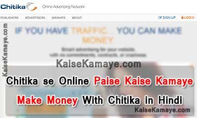 Chitika se Online Paise Kaise Kamaye Make Money in Hindi , Chitika , Paise Kaise Kamaye , Chitika se Kaise Kamaye , How to Make Money With Chitika , Chitika ad network