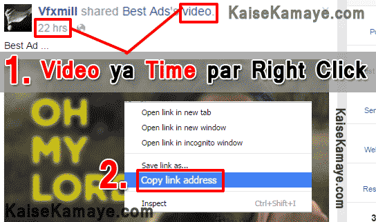 Download Facebook Video , Facebook Video Kaise Download Kare Download Video in Hindi, Download Facebook Video in Hindi , Facebook Video Downloader