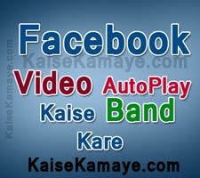Facebook Video Autoplay Kaise Band Kare Disable Autoplay in Hindi , Stop Autoplay on Facebook , Turn off Auto play om Facebook , Disable Video auto play on Facebook in Hindi , Facebook Video Autoplay