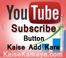 YouTube Video Me Subscribe Button Kaise Add Kare , How to add Subscribe button to YouTube Videos , YouTube Creater Studio Branding Watermark Logo