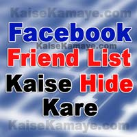 Facebook Friends List Privacy , Facebook Friend List Kaise Hide Kare Hide Friend List in Hindi , Hide Friend List on Facebook , block friends list facebook