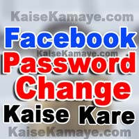 How To Change Facebook Password in Hindi , Facebook Password Kaise Change Karte Hai Change Facebook Password , Facebook Password kaise Badle , Facebook password
