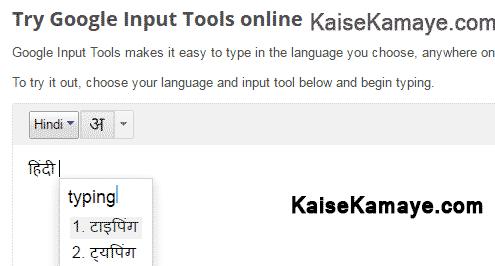 Easy Hindi Typing , Hindi Typing Kaise Kare Hindi Typing Online Type in Hindi , online Hindi writing , Easy Hindi Typing , Write in English Get in Hindi