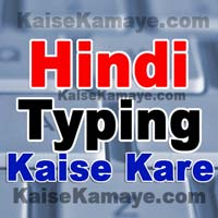 Online Hindi Typing , Hindi Typing Kaise Kare Hindi Typing Online Type in Hindi , How to Type in Hindi , Easy Hindi Typing , Write in English Get in Hindi