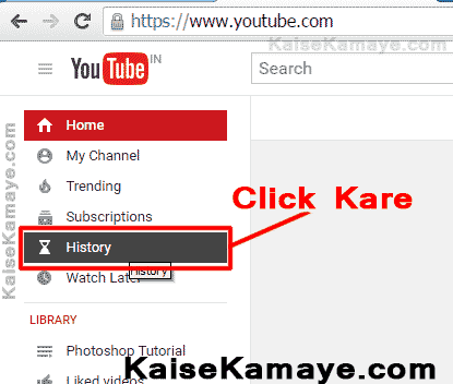 Clear YouTube History in Hindi , YouTube History Delete Kaise Kare Delete YouTube History in Hindi , Delete YouTube History in Hindi