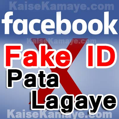 Facebook Par Fake Account ID Kaise Pata Lagaye in Hindi , Findout Facebook Fake Account in Hindi