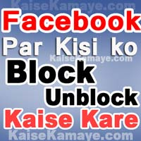 Facebook Par Kisi Ko Block Ya Unblock Kaise Kare in Hindi , How to block or Unblock People on Facebook in Hindi , Blocking Someone on Facebook , Block Someone on Facebook Mobile in Hindi