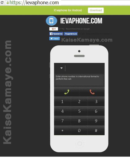 Internet Se Free Call Kaise Kare in Hindi - Kaise Kamaye