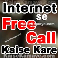 Internet Se Free Call Kaise Kare in Hindi ,Mobile Se Free Calling Kaise Kare In hindi , Free Phone Calls Online, Free Online Phone Calls