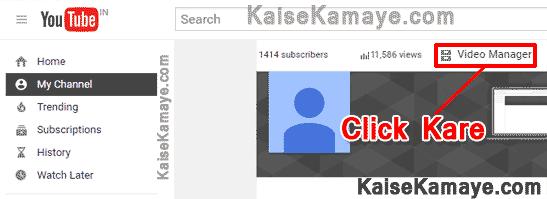YouTube Se Video Kaise Delete Kare in Hindi , How To Delete YouTube Video in Hindi , YouTube Video Delete Kaise Kare