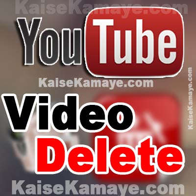 YouTube Se Video Kaise Delete Kare in Hindi , Delete YouTUbe Video in Hindi , How To Delete YouTube Video in Hindi