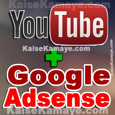 YouTube Video Monetize Kaise Kare or Adsense se Kaise Jode in Hindi , How To Monetize YouTube Video and Connect with Google AdSense in Hindi