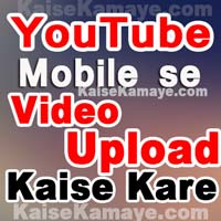 YouTube Par Mobile Se Video Upload Kaise Karte Hai In Hindi , How to Upload Video on YouTube , Uploading a Video to YouTube in Hindi