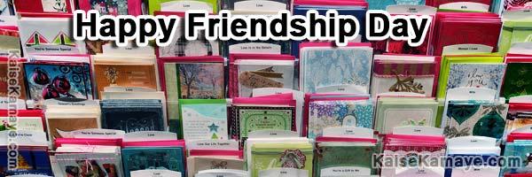 Friendship Day Kaise Manaye Friend Kaise Banaye in Hindi