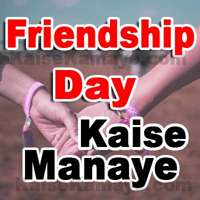 Friendship Day , Friendship Day in Hindi , Friendship Day Celebration in Hindi