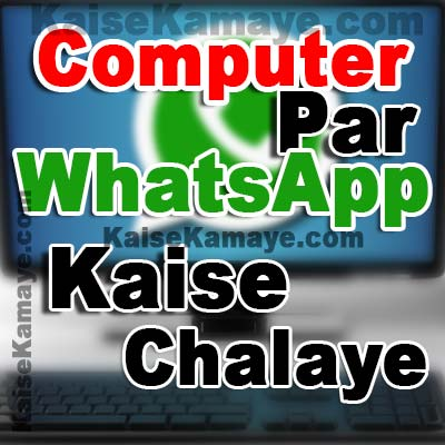 Computer Par WhatsApp Kaise Chalaye in Hindi , Computer Me Whatsapp Kaise Chalaye ,