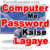 Computer Me Password Kaise Lagaye Lock Kaise Kare in Hindi , Computer Ko Password Kasie Lagaye , Computer ko lock kasie kare