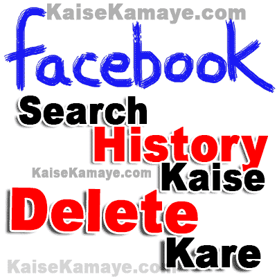 Facebook Search History Kaise Delete Kare in Hindi , Remove Search History from Activity Log in Hindi , How To Delete Facebook Search History in hindi