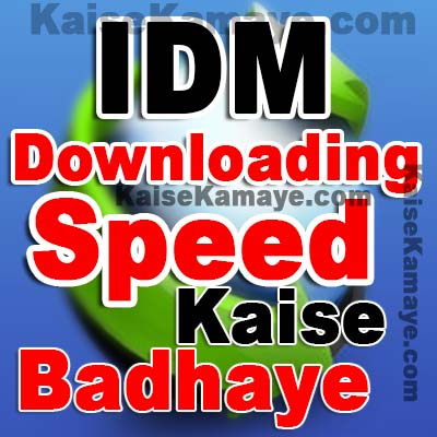 IDM Ki Speed Kaise Badhaye Internet Download Manager, Internet ki Speed Kaise Badhaye , Downloading Speed Kaise Badhaye , How to Increase Download Speed in Hindi