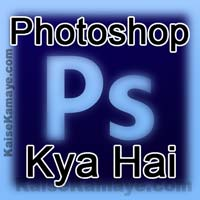 Photoshop Kya Hai Puri Jankari Hindi Main , What is Photoshop in Hindi