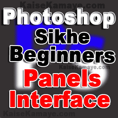 Photoshop Sikhe Photoshop Tutorials Panels and Interface in Hindi , Photoshop Tutorials For Beginners in Hindi