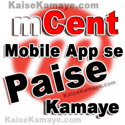 Mobile se Paise Kaise Kamaye , Free Recharge Kaise Kare , Paise Kasie Kamaye