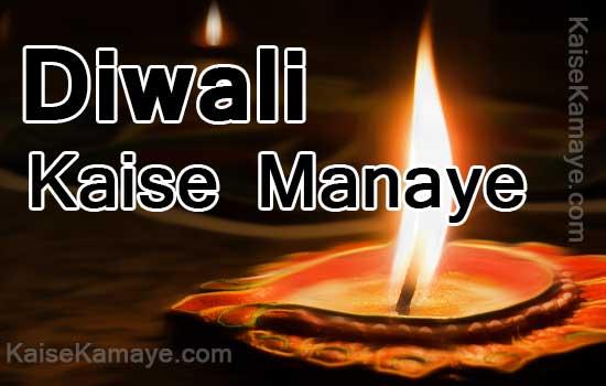 Diwali Kaise Manaye Eco Friendly in Hindi , Diwali Kaise Manate Hai , Deepavali