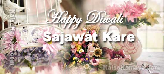 Diwali Kaise Manaye Eco Friendly in Hindi , Diwali Kaise Manate Hai, Deepavali, Diwali in Hindi