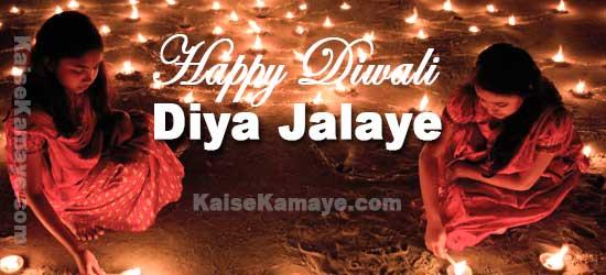 Diwali Kaise Manaye Eco Friendly in Hindi , Diwali Kaise Manate Hai, Pradushan Mukt Diwali