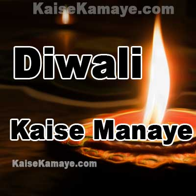 Diwali Kaise Manaye Eco Friendly in Hindi , Diwali Kaise Manate Hai , Deepavali