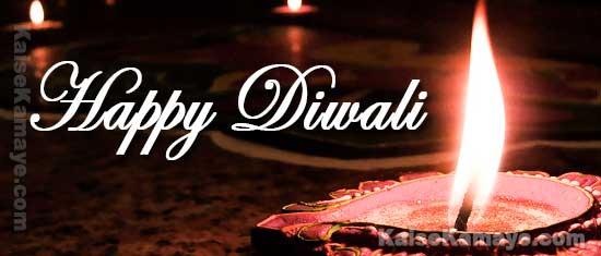 Diwali Kaise Manaye , Happy Diwali, Diwali Kaise Manate Hai