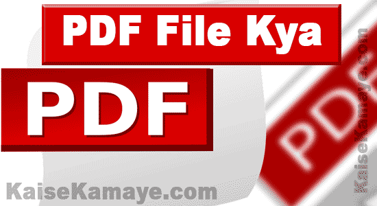 PDF File Kya Hai PDF Kaise Chalaye View Kaise Kare in Hindi