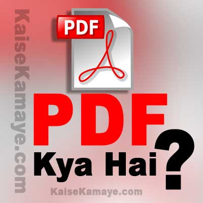 PDF File Kya Hai PDF Kaise Chalaye View Kaise Kare in Hindi , PDF kya hota hai , PDF in Hindi