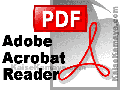 PDF File Kya Hai PDF Kaise Chalaye View Kaise Kare in Hindi , Adobe Acrobat Reader in hindi