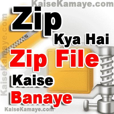 Zip File Kya Hai Kaise Banaye or Unzip Kaise Kare