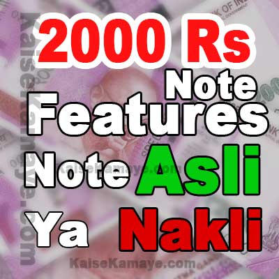 2000 Rupees Note Features Image Asli Nakli Note Ki Pehchan in Hindi, 2000 ke note ki pehchan , 2000 Rupees Note Features ,