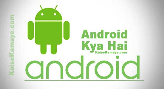 Android Kya Hai What is Android in Hindi, Android Kya Hai, What is Android in Hindi, Android Updates in Hindi