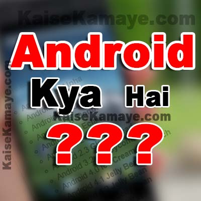 Android Kya Hai What is Android in Hindi , Android Kya Hota , Android Update in Hindi
